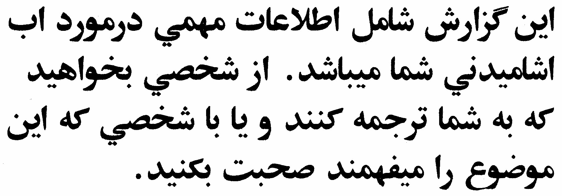 Поздравление на персидском языке